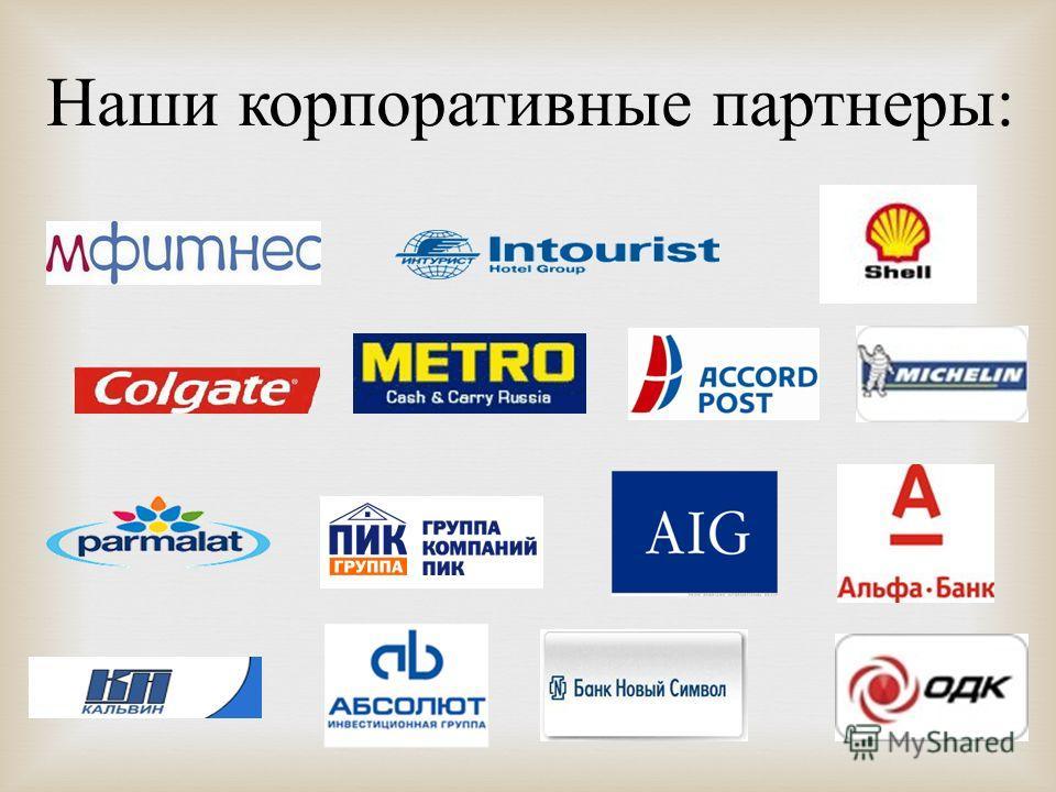 Наши корпоративные партнеры :