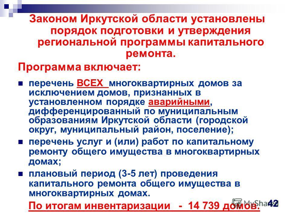 Законом Иркутской области установлены порядок подготовки и утверждения региональной программы капитального ремонта. Программа включает: перечень ВСЕХ многоквартирных домов за исключением домов, признанных в установленном порядке аварийными, дифференц