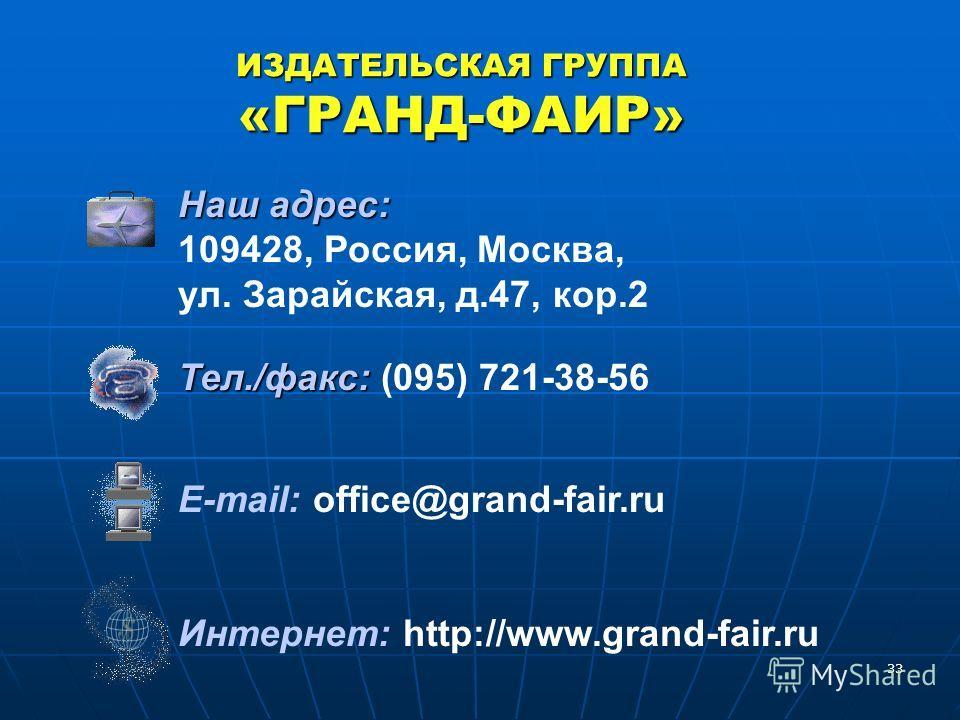 33 Наш адрес: 109428, Россия, Москва, ул. Зарайская, д.47, кор.2 Тел./факс: Тел./факс: (095) 721-38-56 E-mail: office@grand-fair.ru Интернет: http://www.grand-fair.ru ИЗДАТЕЛЬСКАЯ ГРУППА «ГРАНД-ФАИР»