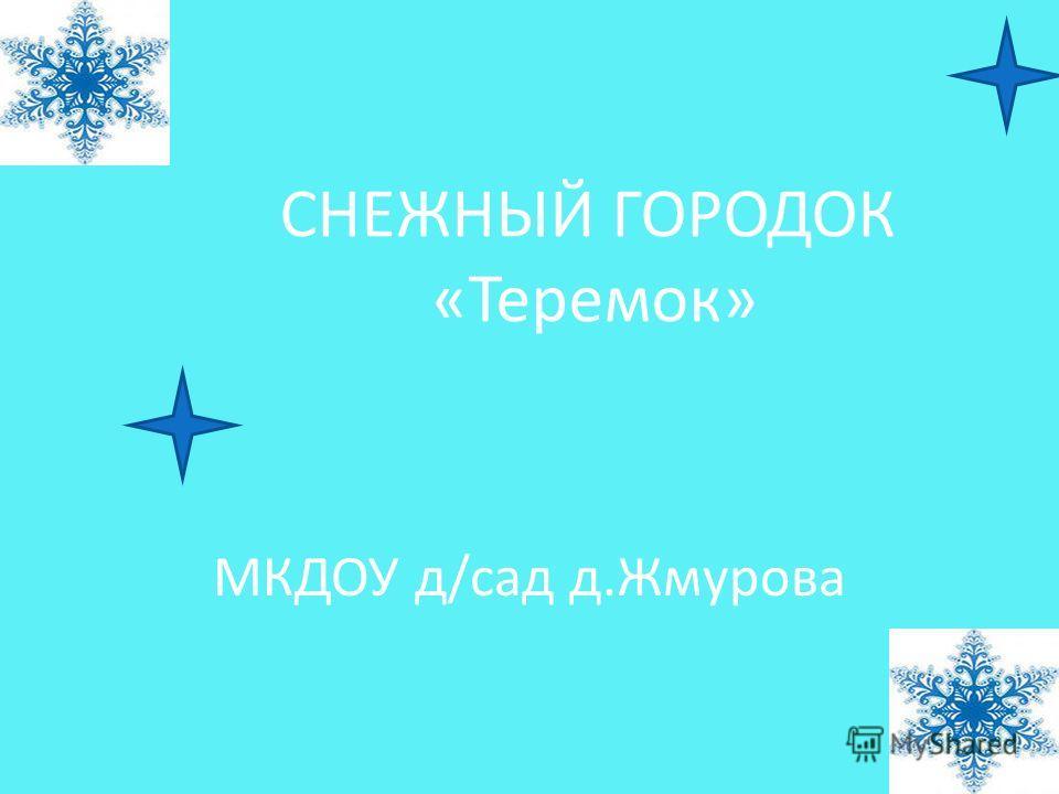 СНЕЖНЫЙ ГОРОДОК «Теремок» МКДОУ д/сад д.Жмурова