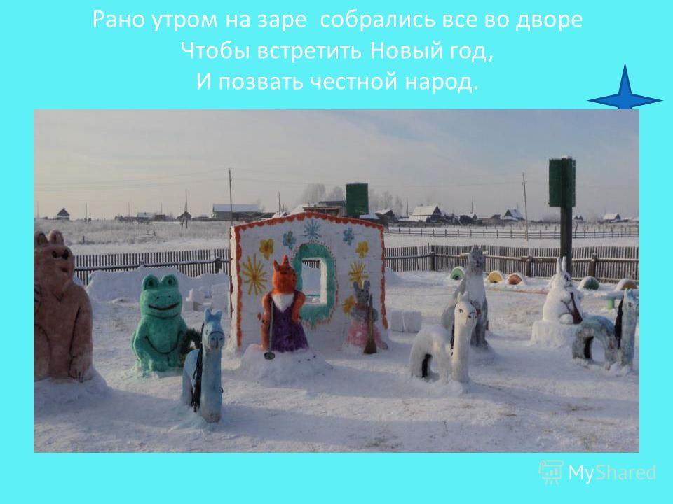 Рано утром на заре собрались все во дворе Чтобы встретить Новый год, И позвать честной народ.