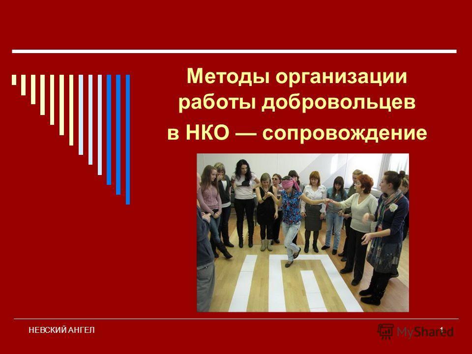 НЕВСКИЙ АНГЕЛ1 Методы организации работы добровольцев в НКО сопровождение