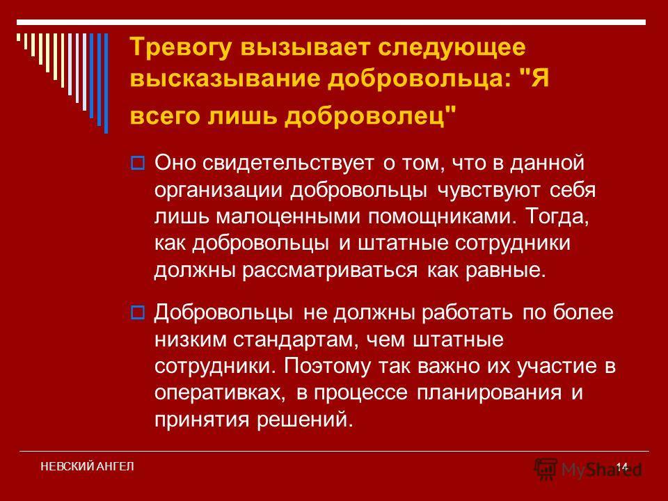14 НЕВСКИЙ АНГЕЛ Тревогу вызывает следующее высказывание добровольца: