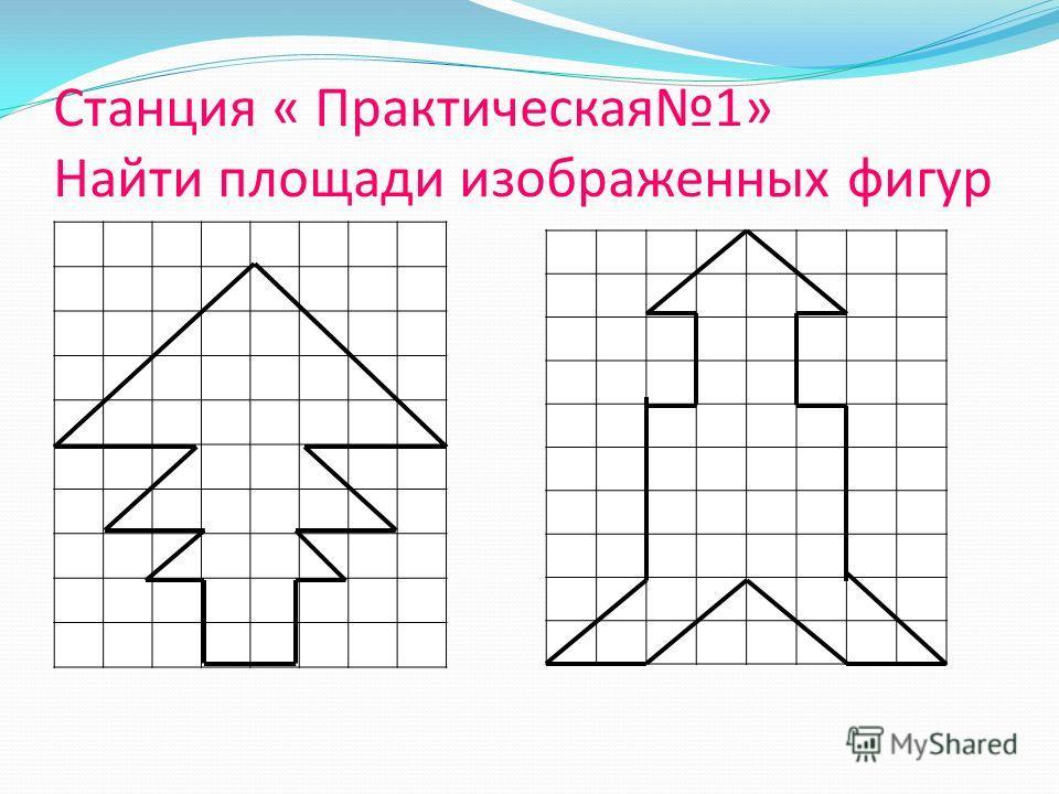 Станция « Практическая1» Найти площади изображенных фигур