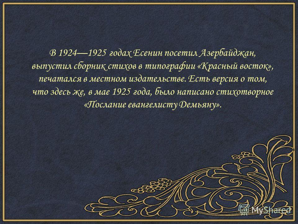 12 мая 1924 года у Есенина родился сын Александр после романа с поэтессой и переводчицей Надеждой Вольпин впоследствии известный математик и деятель диссидентского движения. Единственный из ныне здравствующих детей Есенина.
