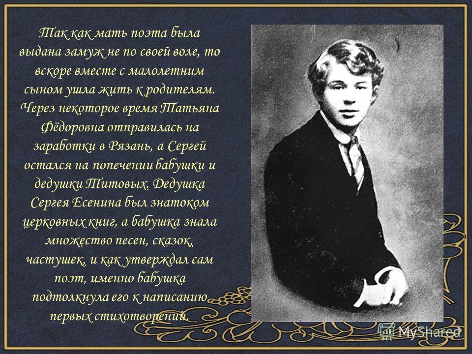 Родился в селе Константинова Рязанской губернии 3 октября 1895 года в семье зажиточных крестьян Александра Никитича и Татьяны Фёдоровны Есениных.