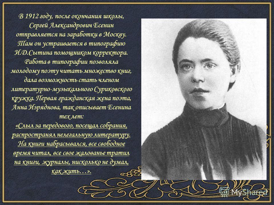 В 1904 году Есенин пошёл в «Константиновское земское училище» по окончании которого в 1909 году начал учёбу в закрытой церковно- учительской школе в Спас-Клепиках.