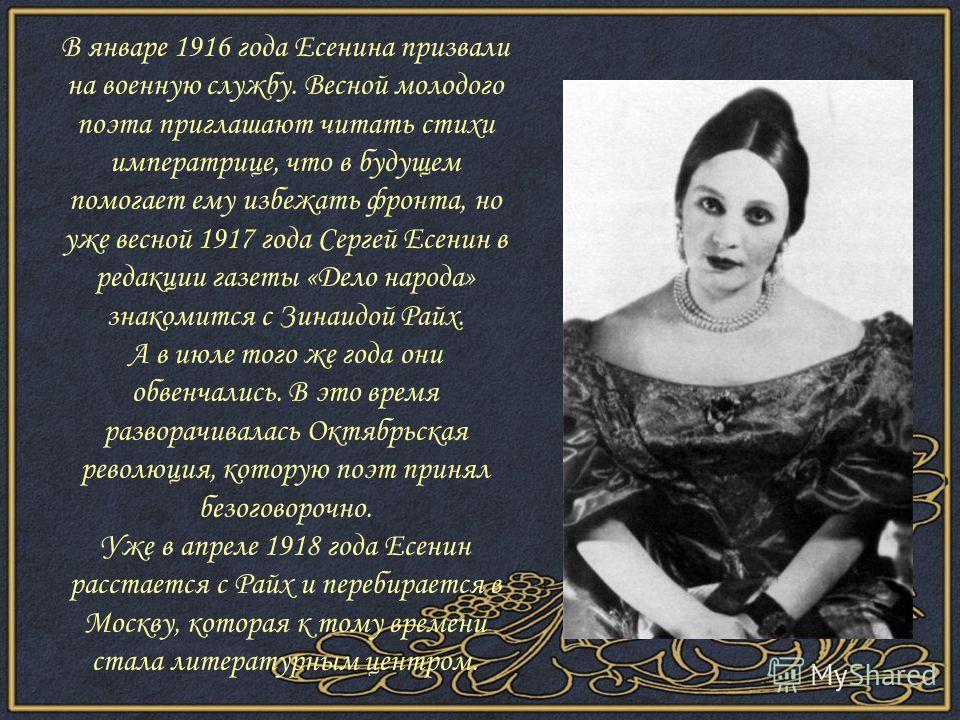 Но, в 1914 году Есенин бросает работу и учёбу, и по словам Анны Изрядновой, весь отдаётся в стихам. В 1914 году в детском журнале «Мирок» были впервые опубликованы стихи поэта. В январе его стихи начинают печататься в газетах «Новь», «Парус», «Заря».