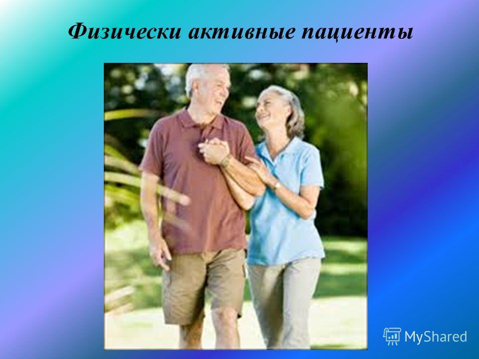 Физически активные пациенты