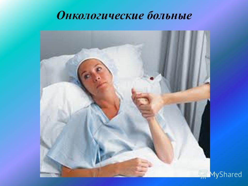 Онкологические больные