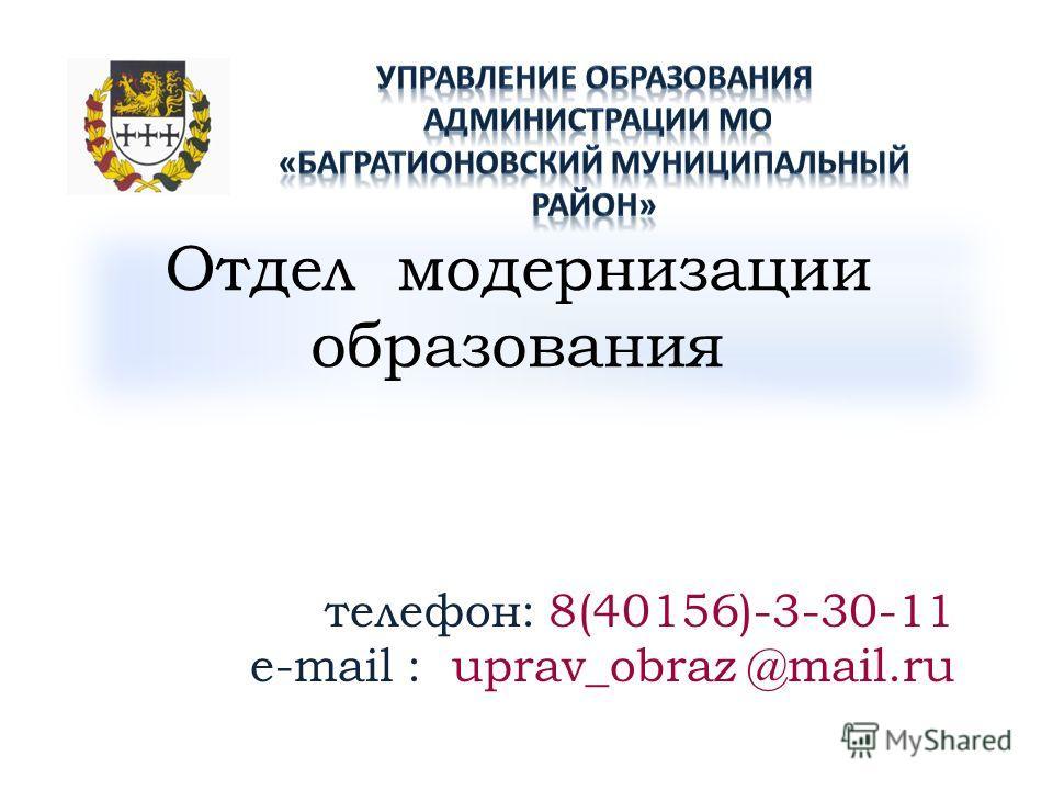 Отдел модернизации образования телефон: 8(40156)-3-30-11 e-mail : uprav_obraz @mail.ru