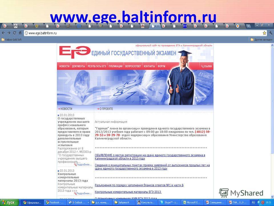 www.ege.baltinform.ru