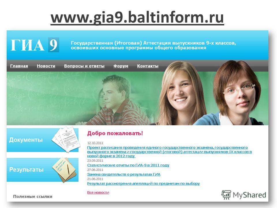 www.gia9.baltinform.ru
