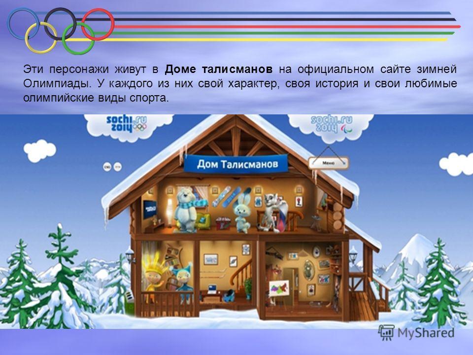 Эти персонажи живут в Доме талисманов на официальном сайте зимней Олимпиады. У каждого из них свой характер, своя история и свои любимые олимпийские виды спорта.