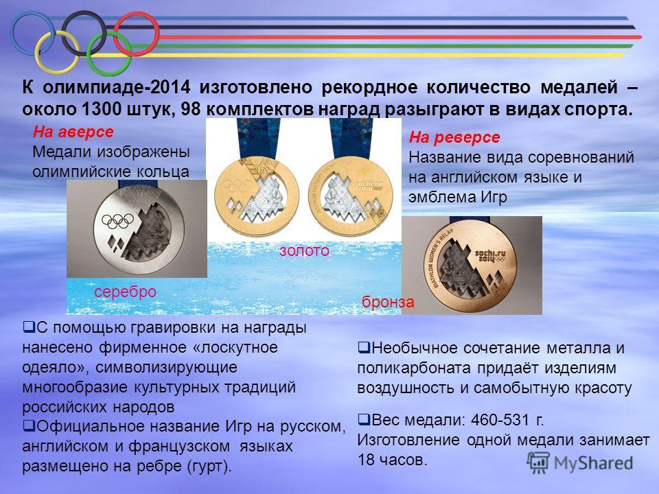 К олимпиаде-2014 изготовлено рекордное количество медалей – около 1300 штук, 98 комплектов наград разыграют в видах спорта. На аверсе Медали изображены олимпийские кольца На реверсе Название вида соревнований на английском языке и эмблема Игр Необычн