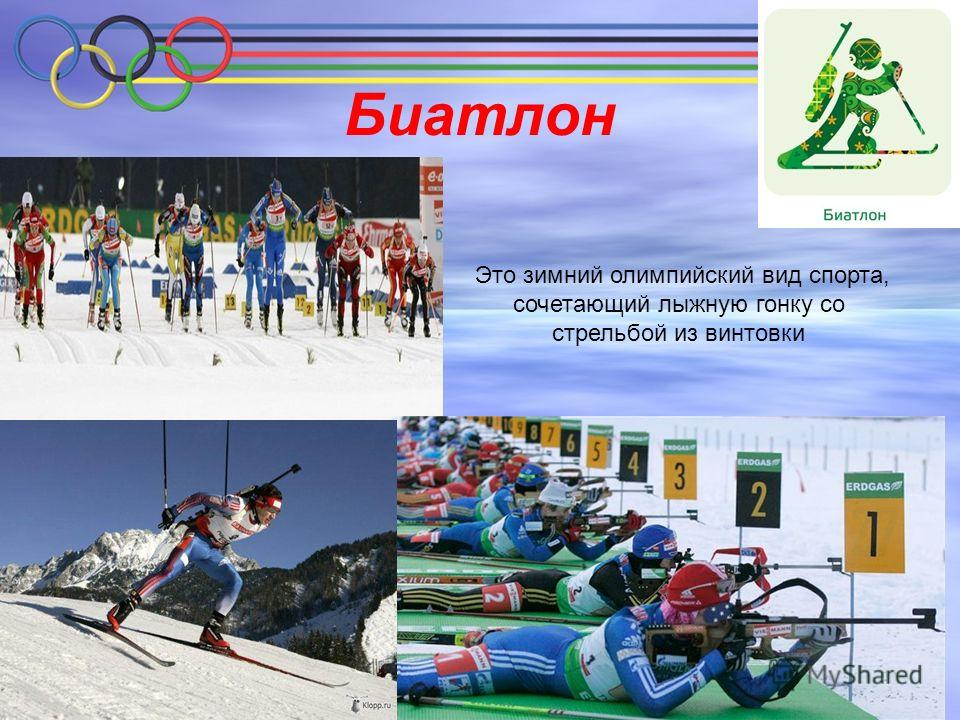 Биатлон Это зимний олимпийский вид спорта, сочетающий лыжную гонку со стрельбой из винтовки