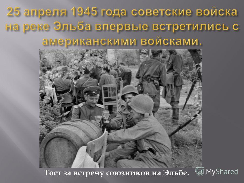 Жители Польши приветствуют советские войска.