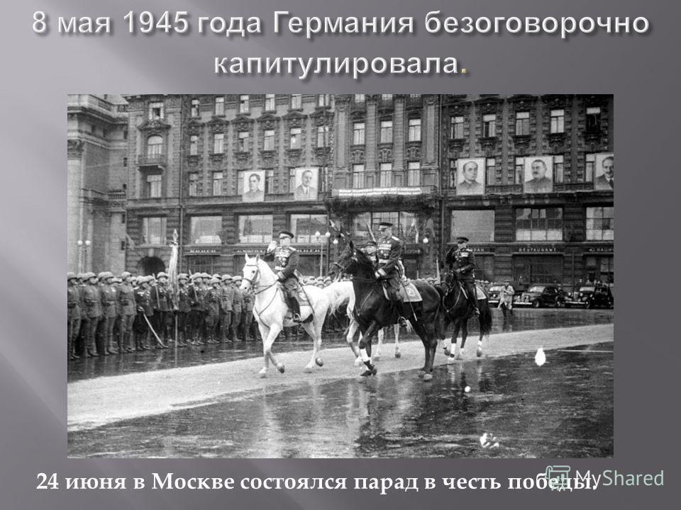 Советский флаг над Рейхстагом.