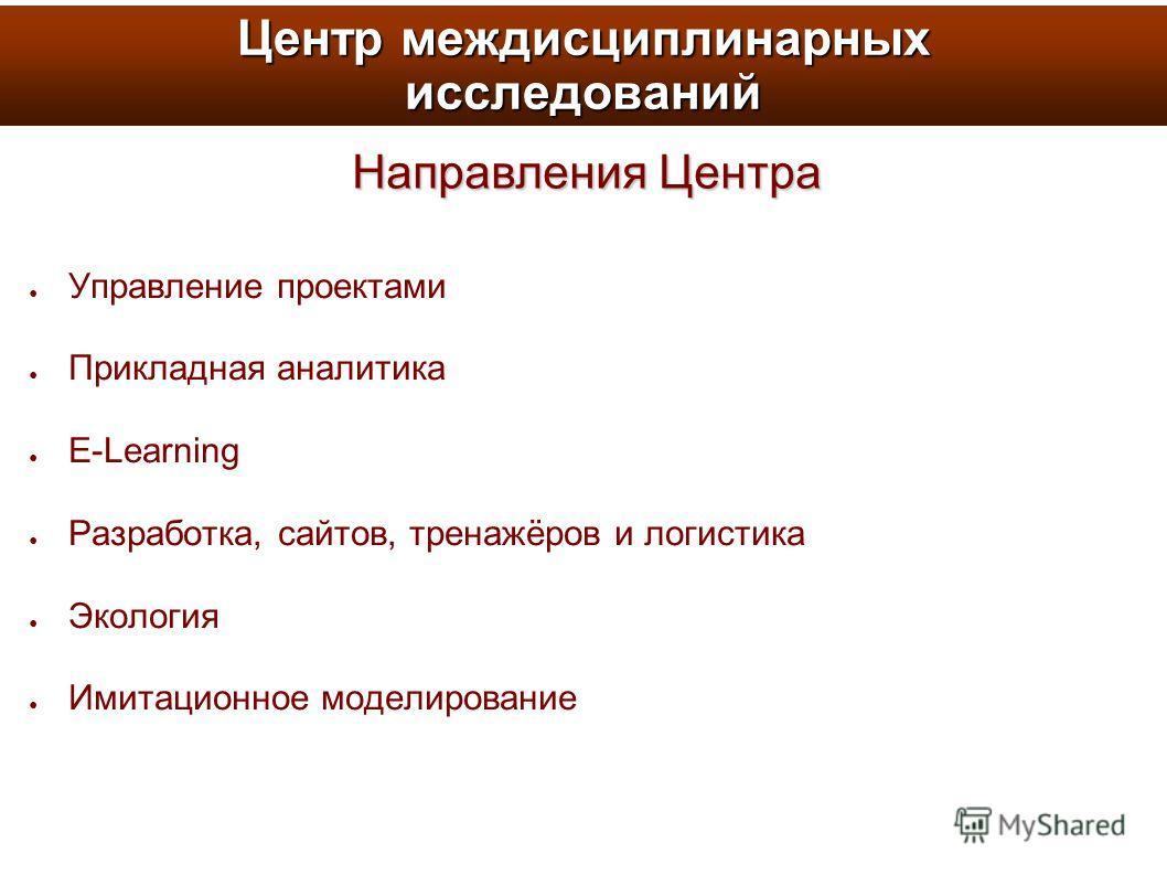 Управление проектами Прикладная аналитика E-Learning Разработка, сайтов, тренажёров и логистика Экология Имитационное моделирование Направления Центра Центр междисциплинарных исследований