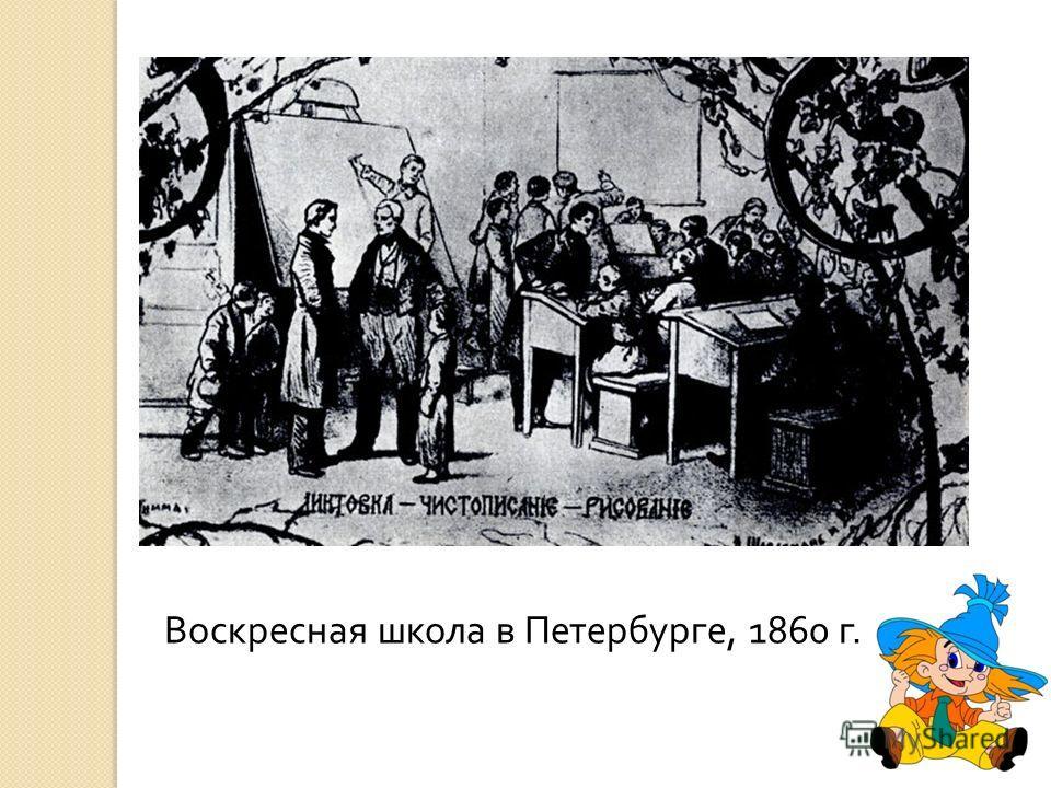 Воскресная школа в Петербурге, 1860 г.