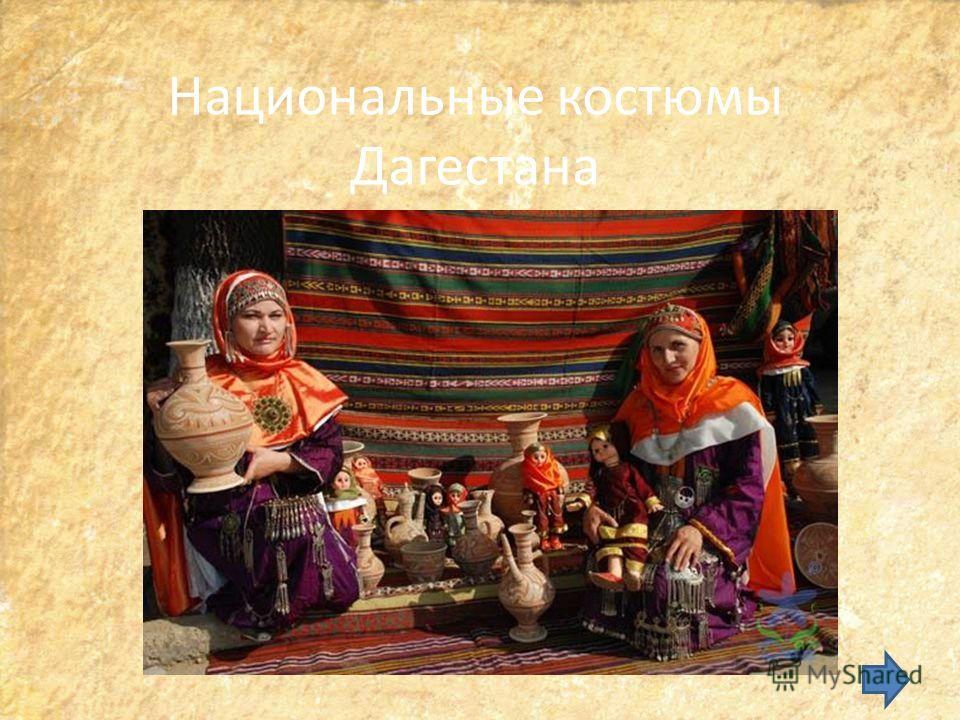 Национальные костюмы Дагестана