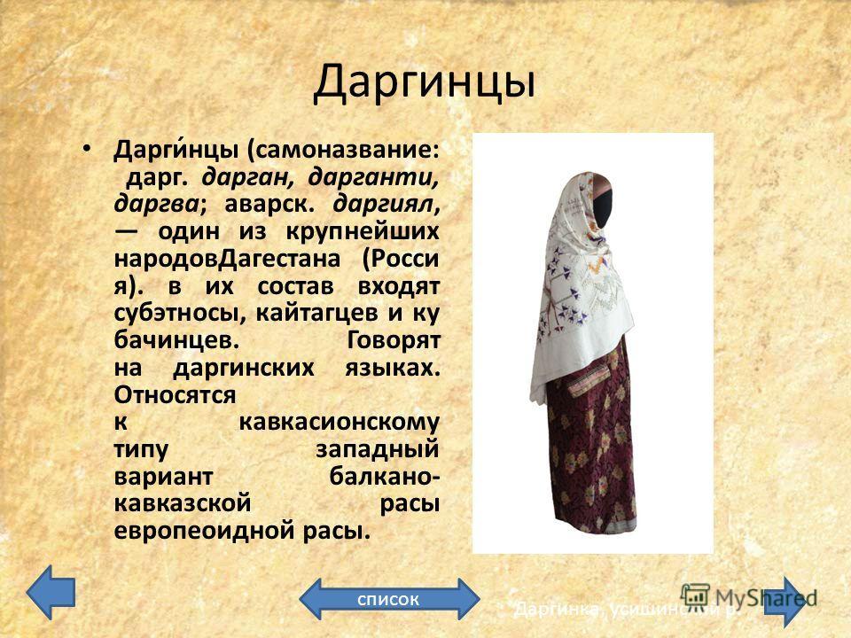 Даргинцы второй по численности дагестанский этнос (после