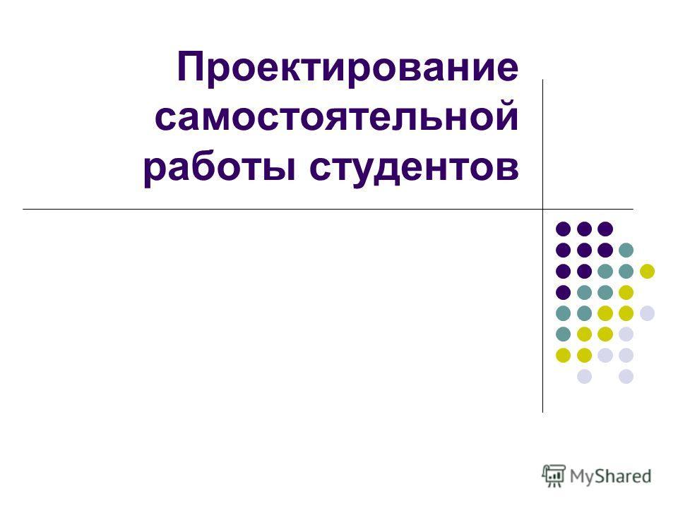 Проектирование самостоятельной работы студентов