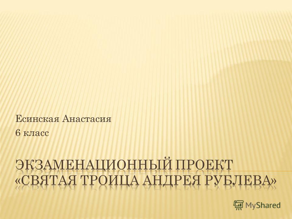 Есинская Анастасия 6 класс