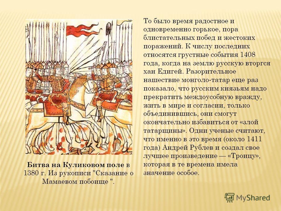 Битва на Куликовом поле в 1380 г. Из рукописи