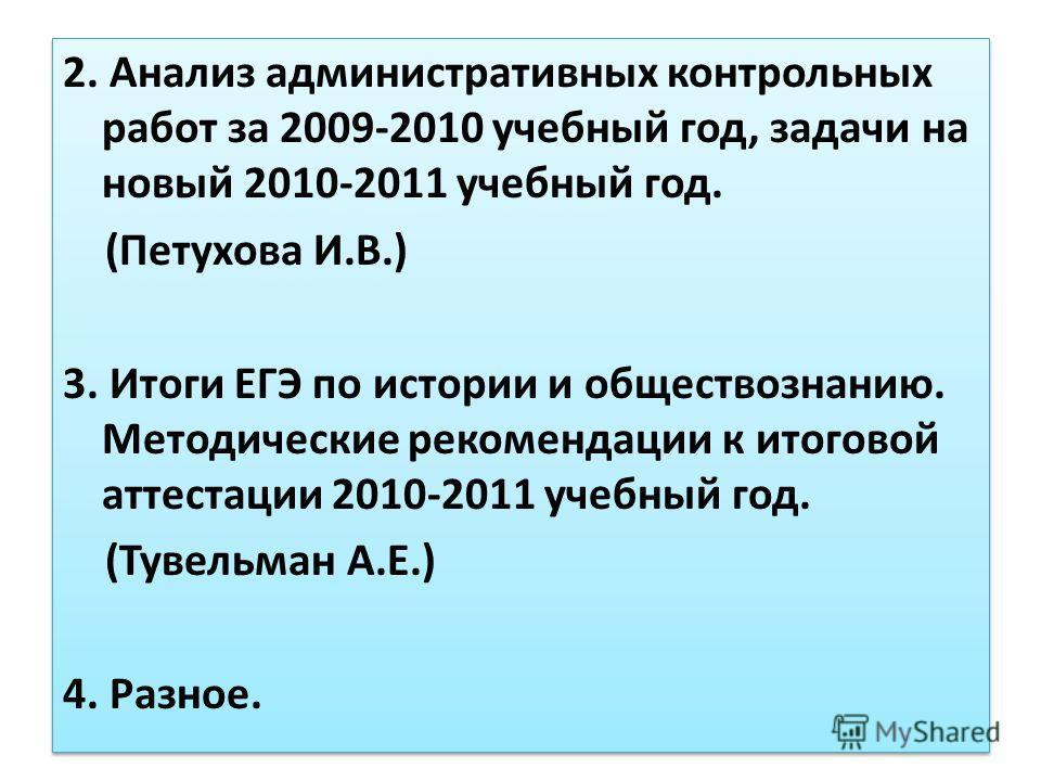 Анализ административных