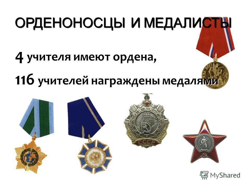 ОРДЕНОНОСЦЫ И МЕДАЛИСТЫ 4 учителя имеют ордена, лями 116 учителей награждены медалями