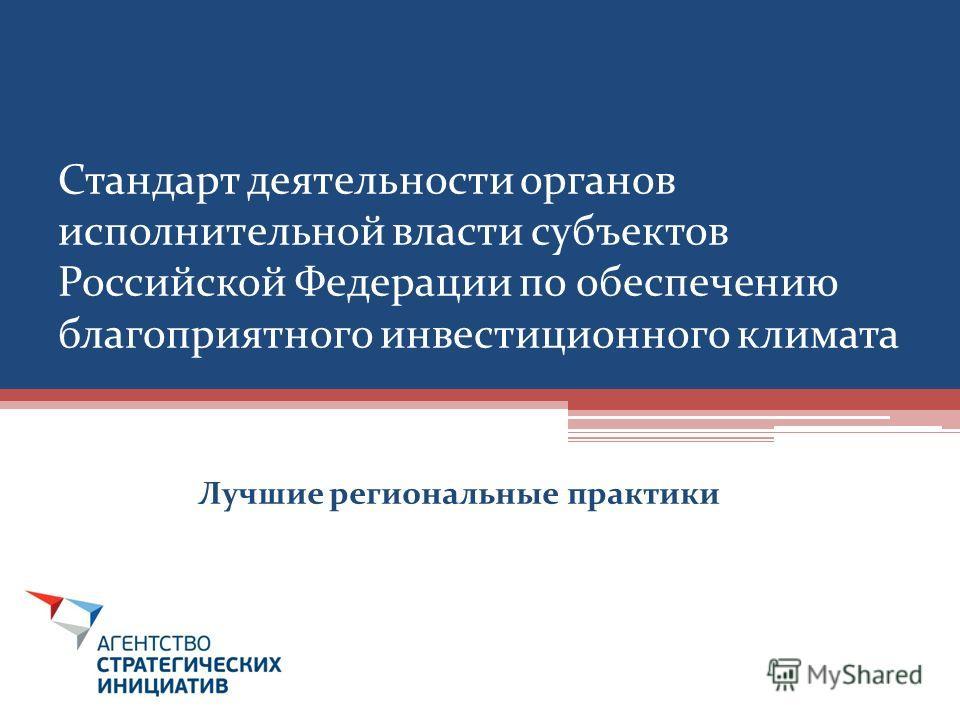 Стандарт деятельности органов исполнительной власти субъектов Российской Федерации по обеспечению благоприятного инвестиционного климата Лучшие региональные практики