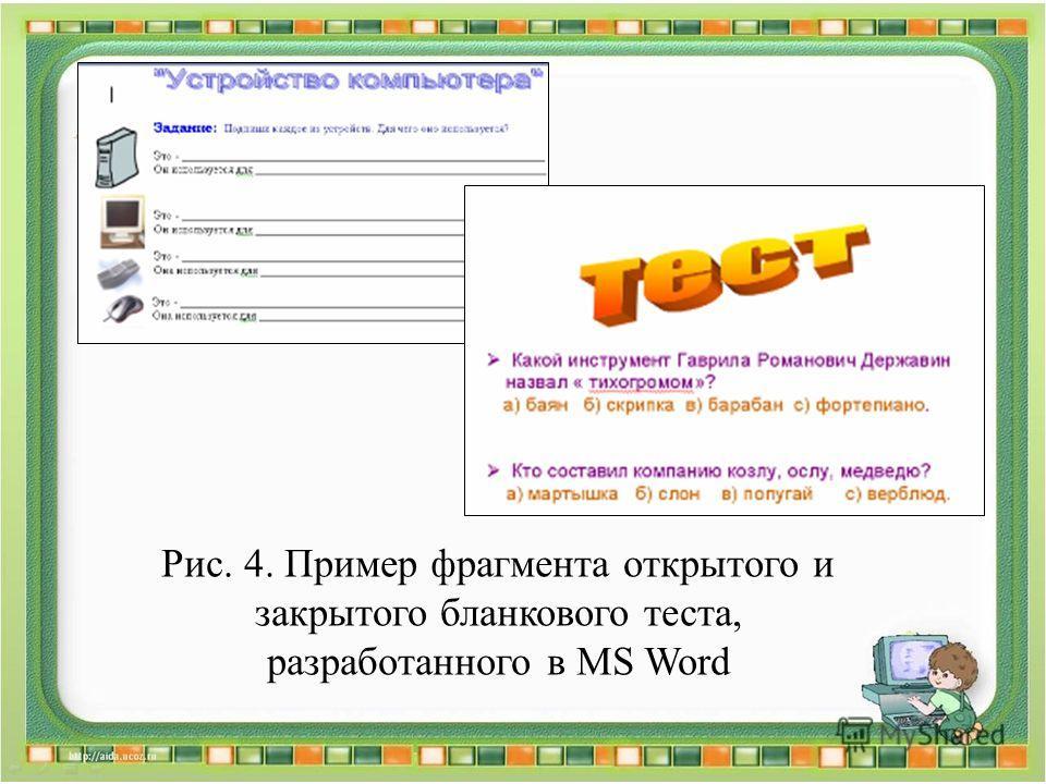 Рис. 4. Пример фрагмента открытого и закрытого бланкового теста, разработанного в MS Word