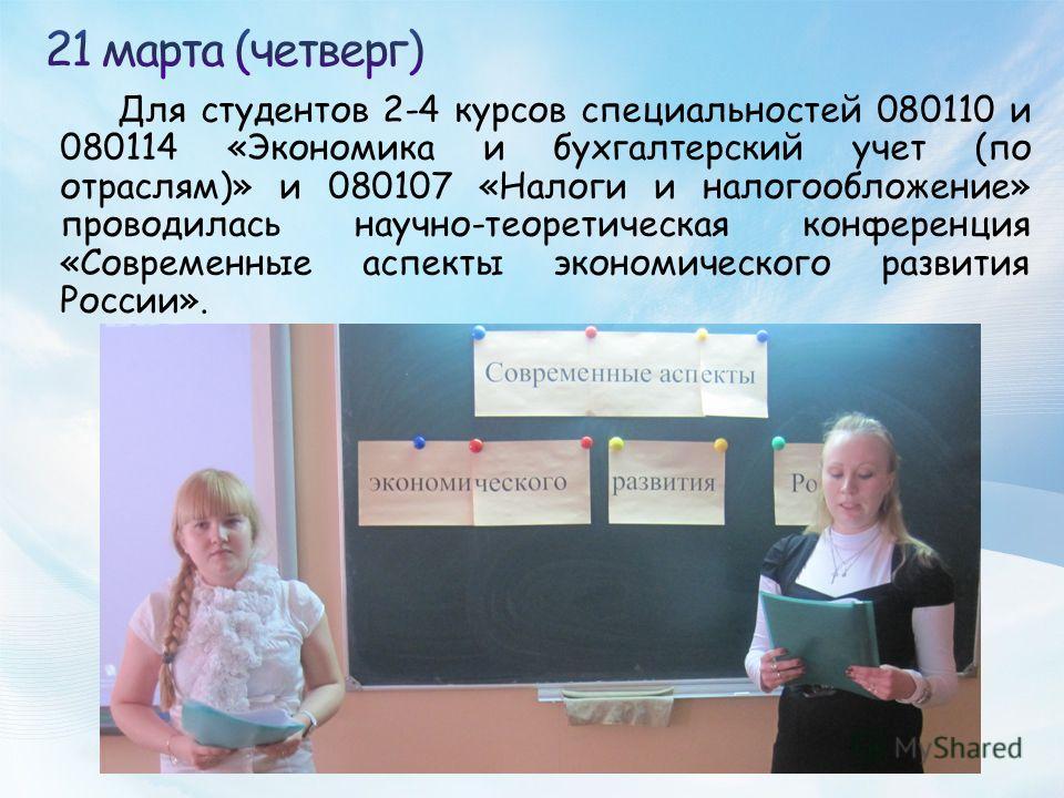 Для студентов 2-4 курсов специальностей 080110 и 080114 «Экономика и бухгалтерский учет (по отраслям)» и 080107 «Налоги и налогообложение» проводилась научно-теоретическая конференция «Современные аспекты экономического развития России».