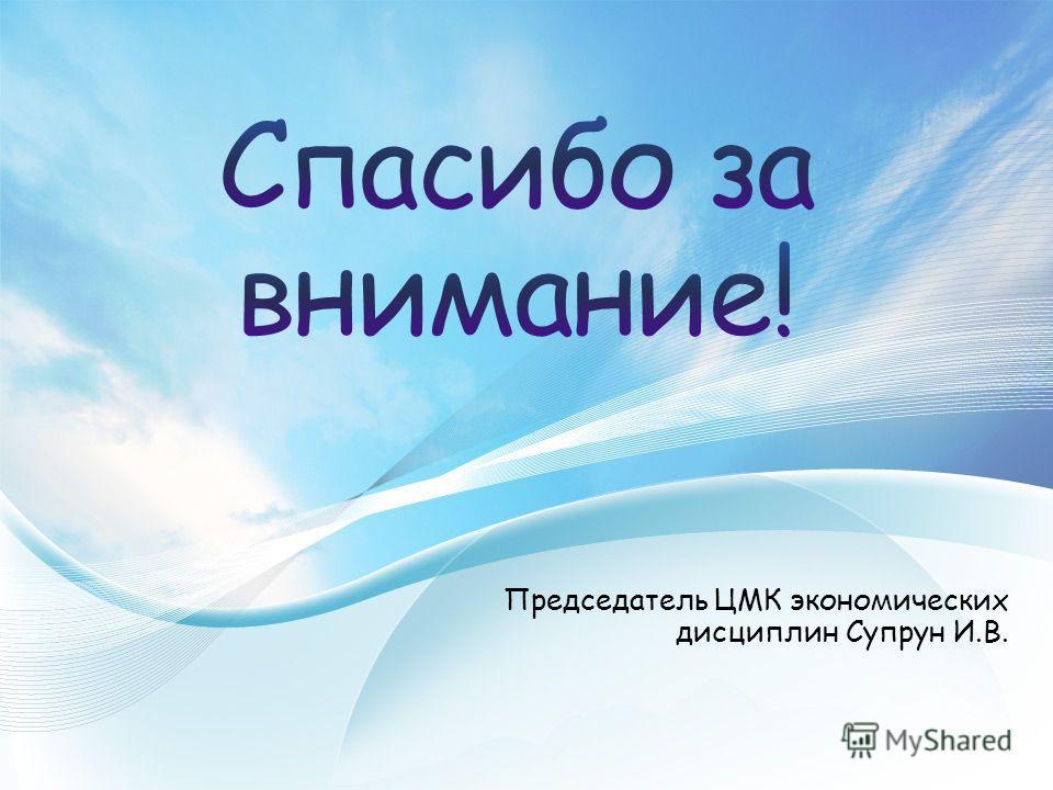 Председатель ЦМК экономических дисциплин Супрун И.В.