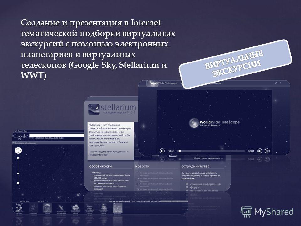 Создание и презентация в Internet тематической подборки виртуальных экскурсий с помощью электронных планетариев и виртуальных телескопов (Google Sky, Stellarium и WWT)