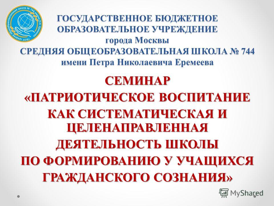 ГОСУДАРСТВЕННОЕ БЮДЖЕТНОЕ ОБРАЗОВАТЕЛЬНОЕ УЧРЕЖДЕНИЕ города Москвы СРЕДНЯЯ ОБЩЕОБРАЗОВАТЕЛЬНАЯ ШКОЛА 744 имени Петра Николаевича Еремеева ГОСУДАРСТВЕННОЕ БЮДЖЕТНОЕ ОБРАЗОВАТЕЛЬНОЕ УЧРЕЖДЕНИЕ города Москвы СРЕДНЯЯ ОБЩЕОБРАЗОВАТЕЛЬНАЯ ШКОЛА 744 имени П