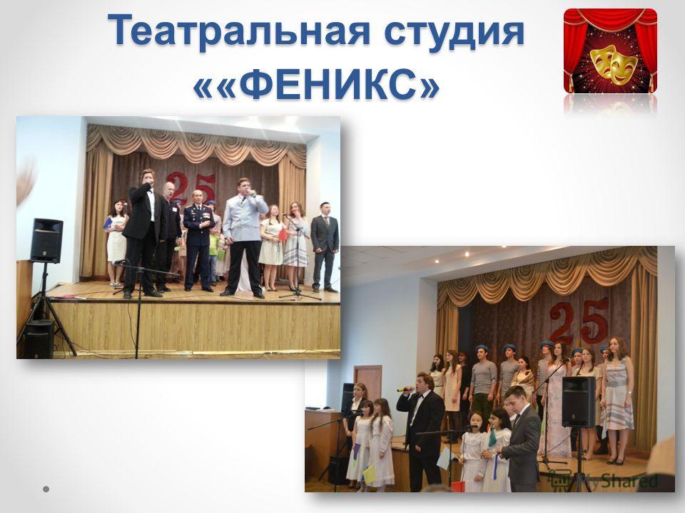 Театральная студия ««ФЕНИКС»