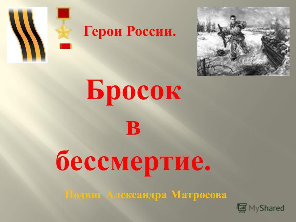 Бросок в бессмертие. Герои России. Подвиг Александра Матросова