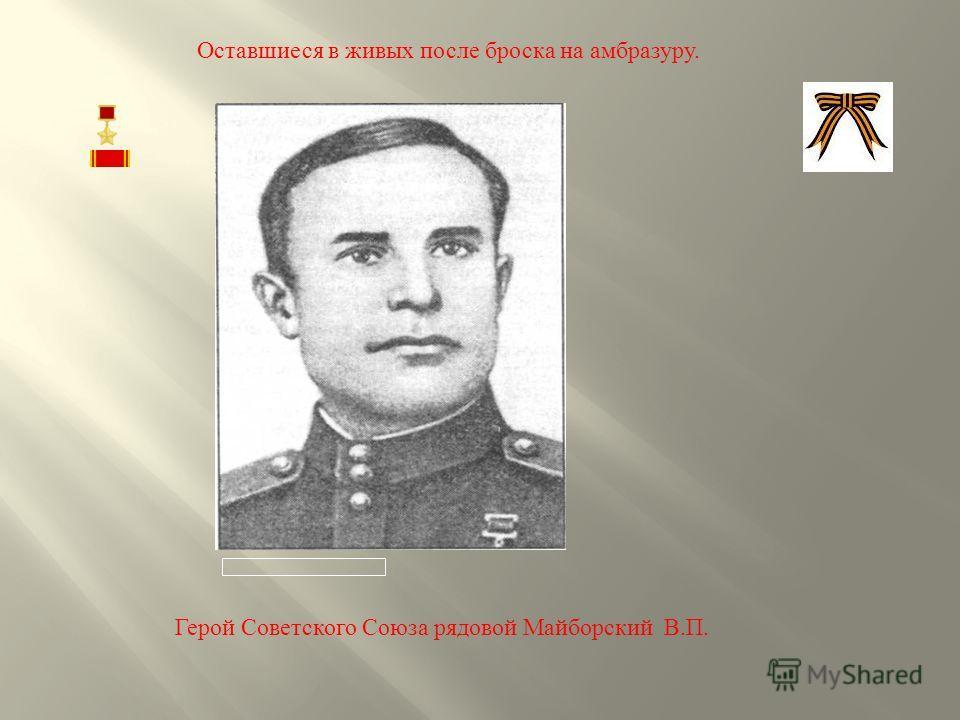 Оставшиеся в живых после броска на амбразуру. Герой Советского Союза рядовой Майборский В. П.