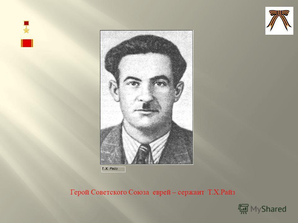 Т. X. Райз Герой Советского Союза еврей – сержант Т. Х. Райз
