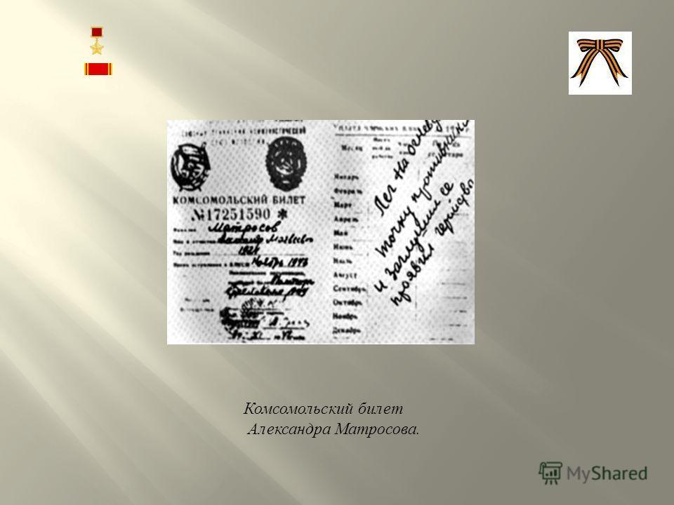 Комсомольский билет Александра Матросова.