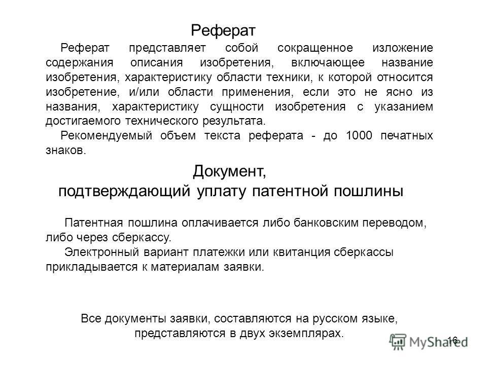 Презентация на тему ЛАНИС Алексей Леонидович Сибирский  16 16 Реферат