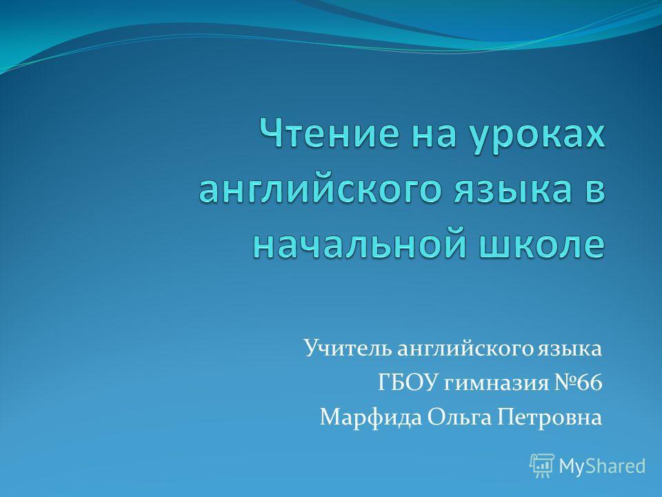 Учитель английского языка ГБОУ гимназия 66 Марфида Ольга Петровна