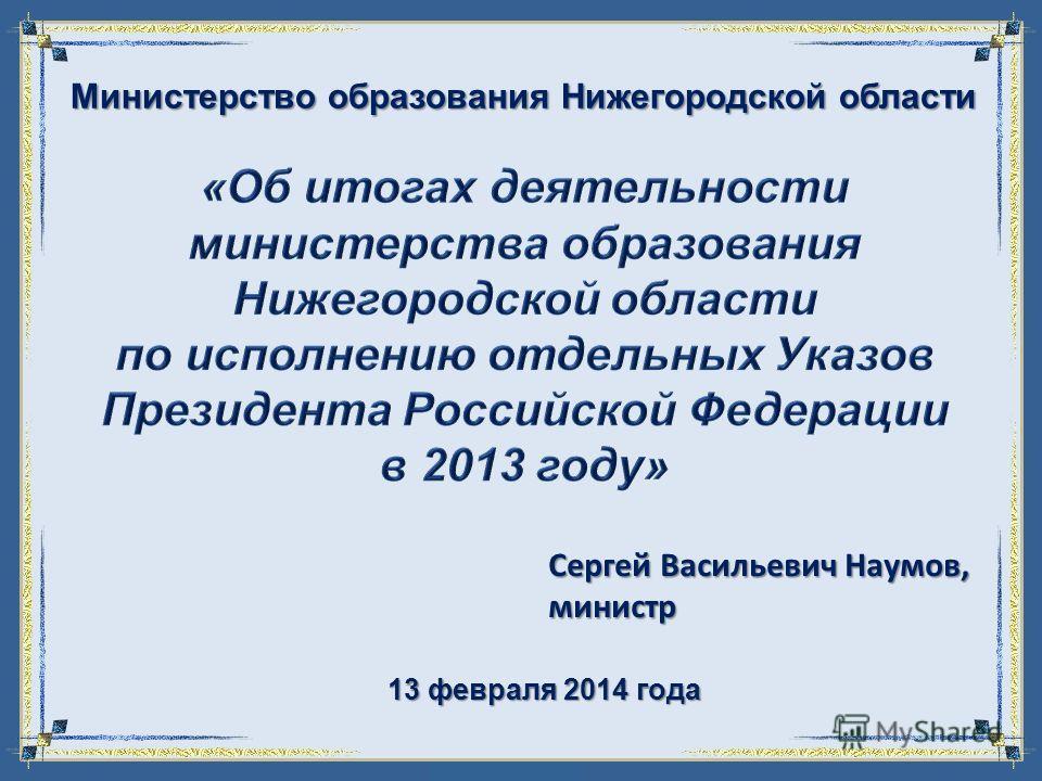 FokinaLida.75@mail.ru Министерство образования Нижегородской области 13 февраля 2014 года Сергей Васильевич Наумов, министр