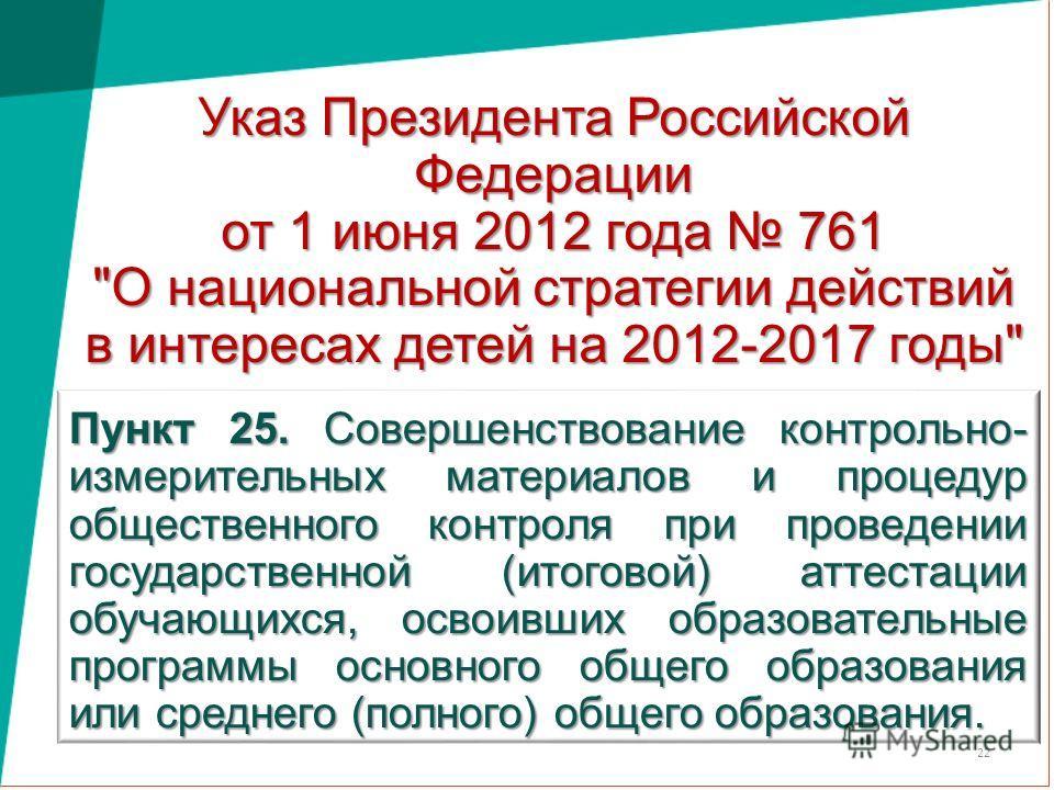Указ Президента Российской Федерации от 1 июня 2012 года 761