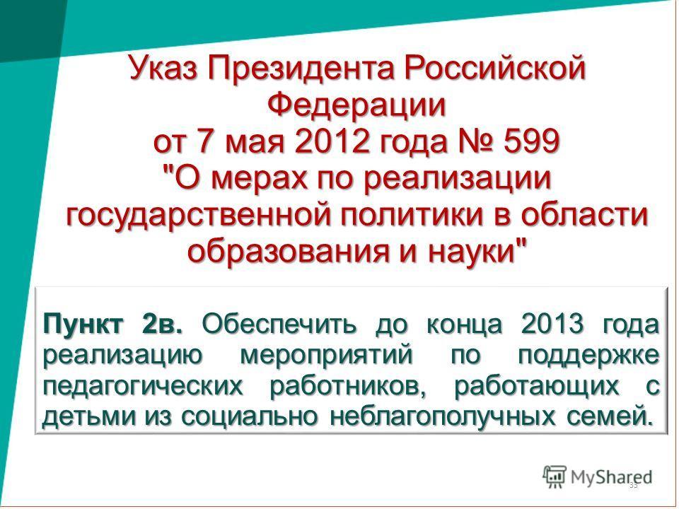 Указ Президента Российской Федерации от 7 мая 2012 года 599