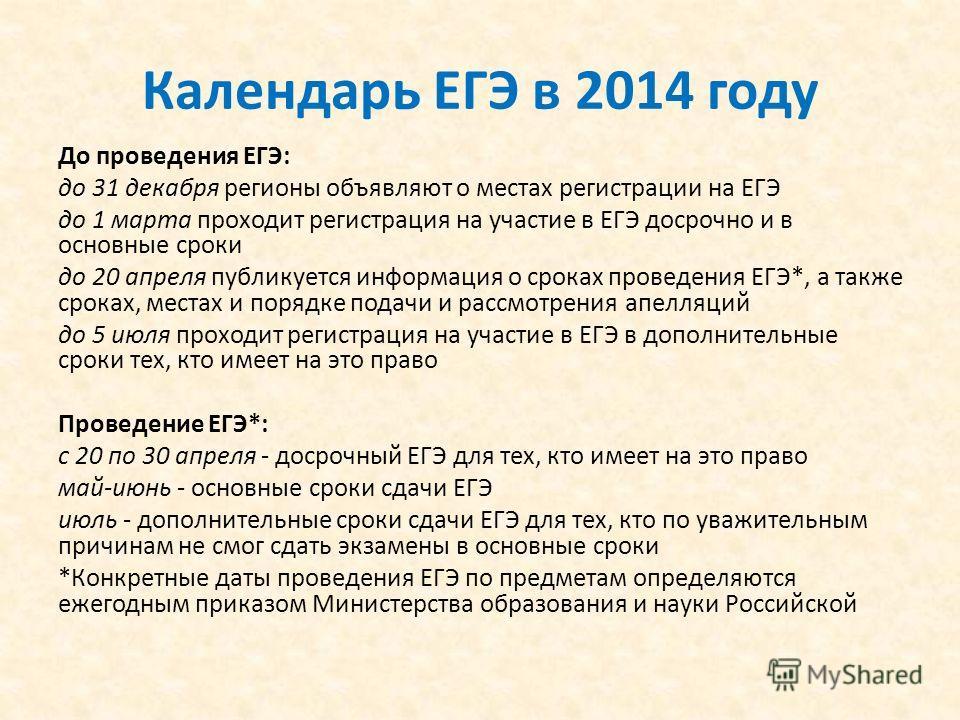 Календарь ЕГЭ в 2014 году До проведения ЕГЭ: до 31 декабря регионы объявляют о местах регистрации на ЕГЭ до 1 марта проходит регистрация на участие в ЕГЭ досрочно и в основные сроки до 20 апреля публикуется информация о сроках проведения ЕГЭ*, а такж