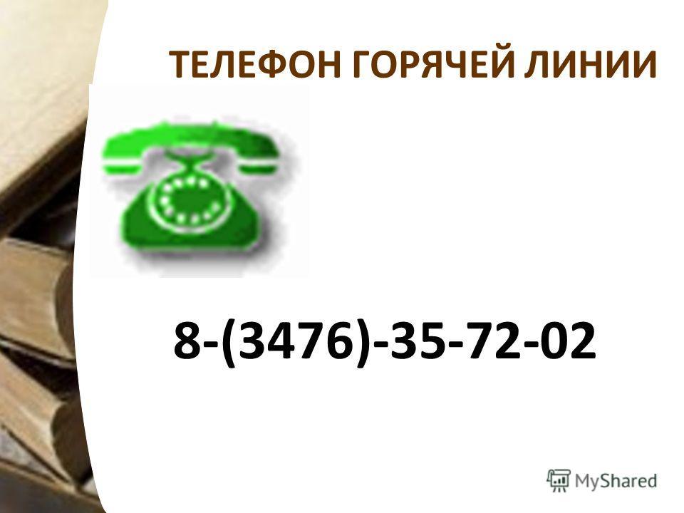 ТЕЛЕФОН ГОРЯЧЕЙ ЛИНИИ 8-(3476)-35-72-02