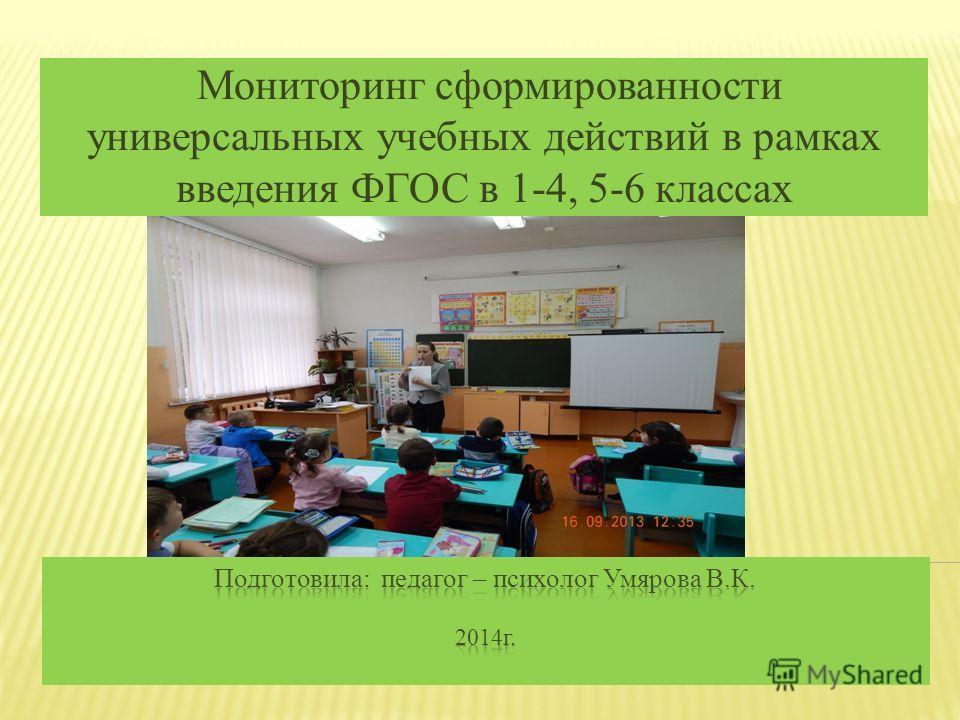Мониторинг сформированности универсальных учебных действий в рамках введения ФГОС в 1-4, 5-6 классах